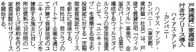 160316日刊木材新聞