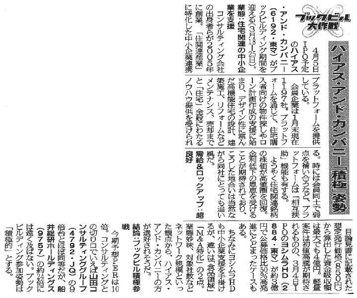 160318日本証券新聞