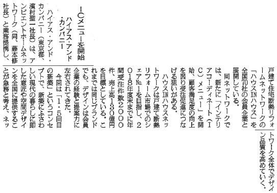 160319日本住宅新聞