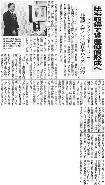 160429日刊木材新聞