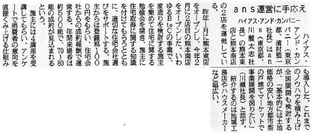160507日刊木材新聞