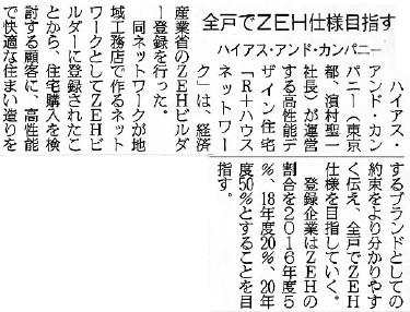 160511日刊木材新聞