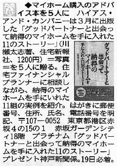 160412神戸新聞夕刊