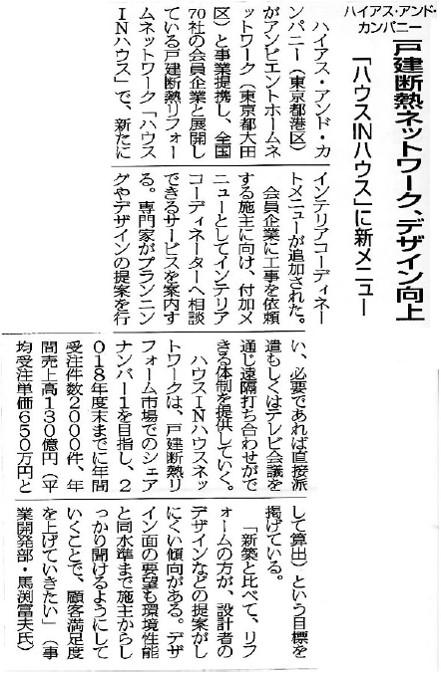 160412リフォーム産業新聞