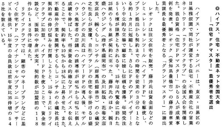 160418日刊不動産経済通信