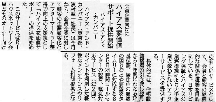 160426日刊木材