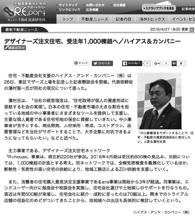 160427R.E.port(不動産流通研究所)