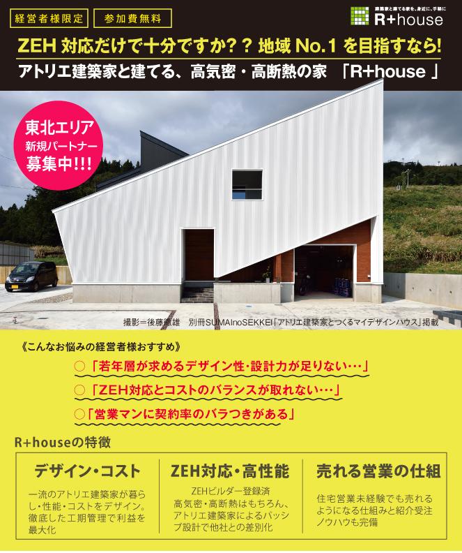 R+house成功事例公開セミナー