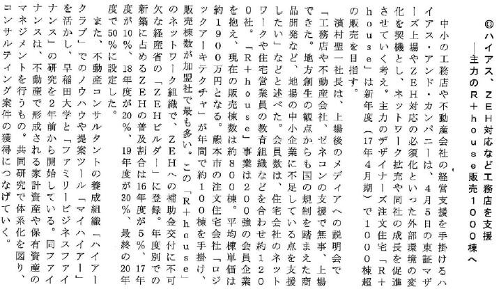 160428日刊不動産経済通信