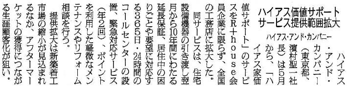160525日刊木材新聞