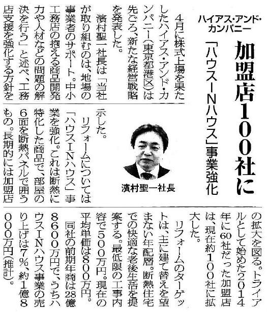 160531リフォーム産業新聞