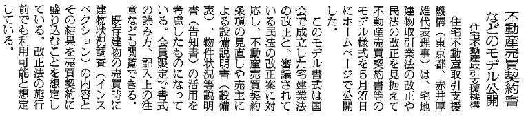 160604日刊木材新聞