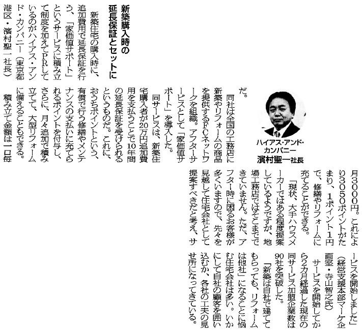 160607リフォーム産業新聞