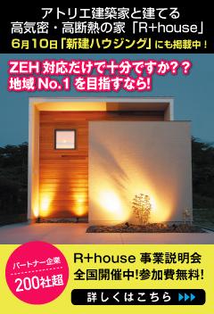 R+house事業説明会