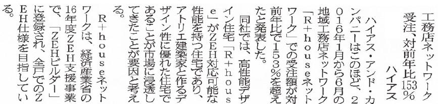 160726日刊木材新聞