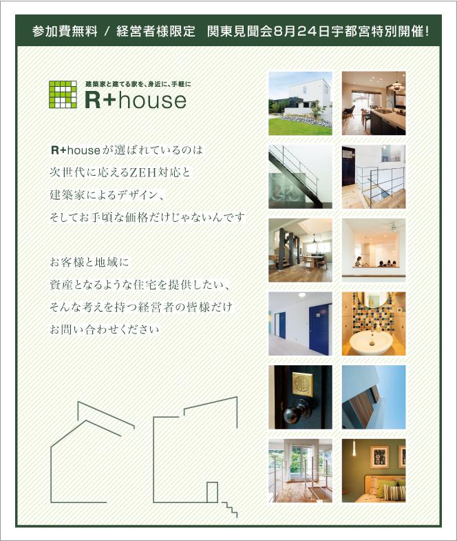 R+house関東特別見聞会