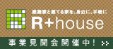 R+house事業見聞会のご案内