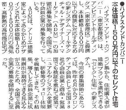 161108リフォーム産業新聞