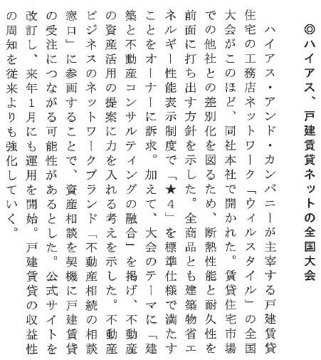 161118日刊不動産経済通信