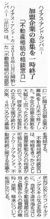 180215建通新聞