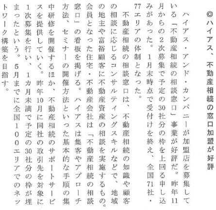 180217日刊不動産経済通信