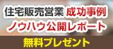 成功事例・ノウハウ公開レポート無料プレゼント!