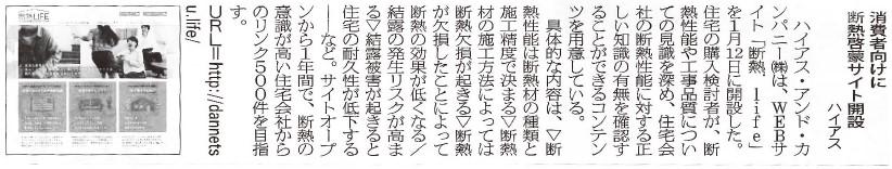 170215日本住宅新聞
