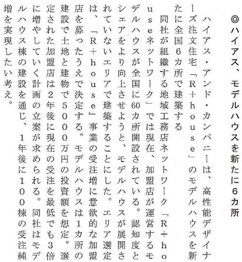 170131日刊不動産経済通信