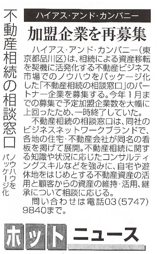 170305新建新聞