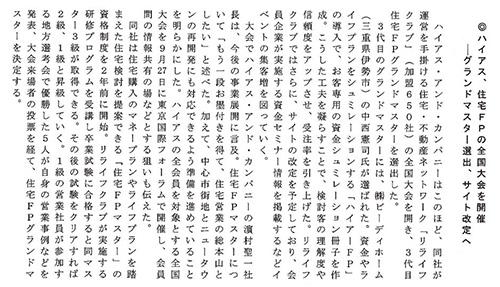 170414日刊不動産経済通信