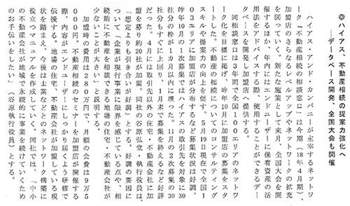 170530日刊不動産経済通信