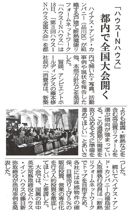 170726建通新聞