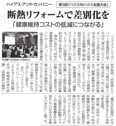 170808リフォーム産業新聞
