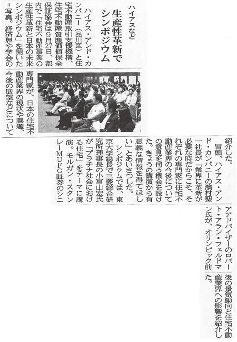 171003建通新聞東京