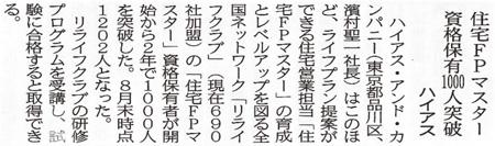 0925週刊住宅タイムズ