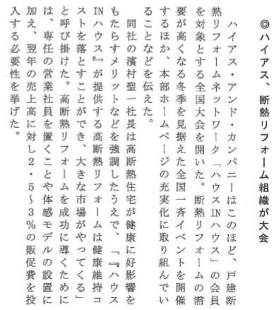170728日刊不動産経済通信