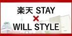「楽天STAY × WILL STYLE」事業説明会
