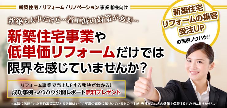 リフォーム・リノベーション事業 成功事例レポート 無料ダウンロード