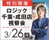 R+houseロジック千葉・成田視察会