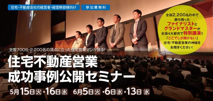 住宅・不動産営業成功事例公開セミナー