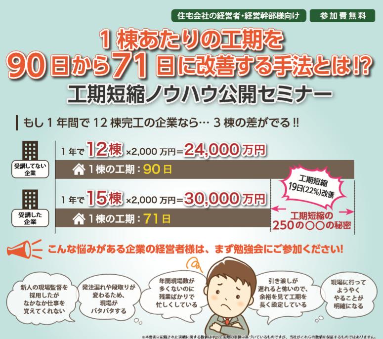 プロジェクト・マネジメント・システム(PMS)セミナー・事業説明会